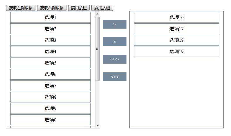 jQuery动态数据列表双边栏选择框代码