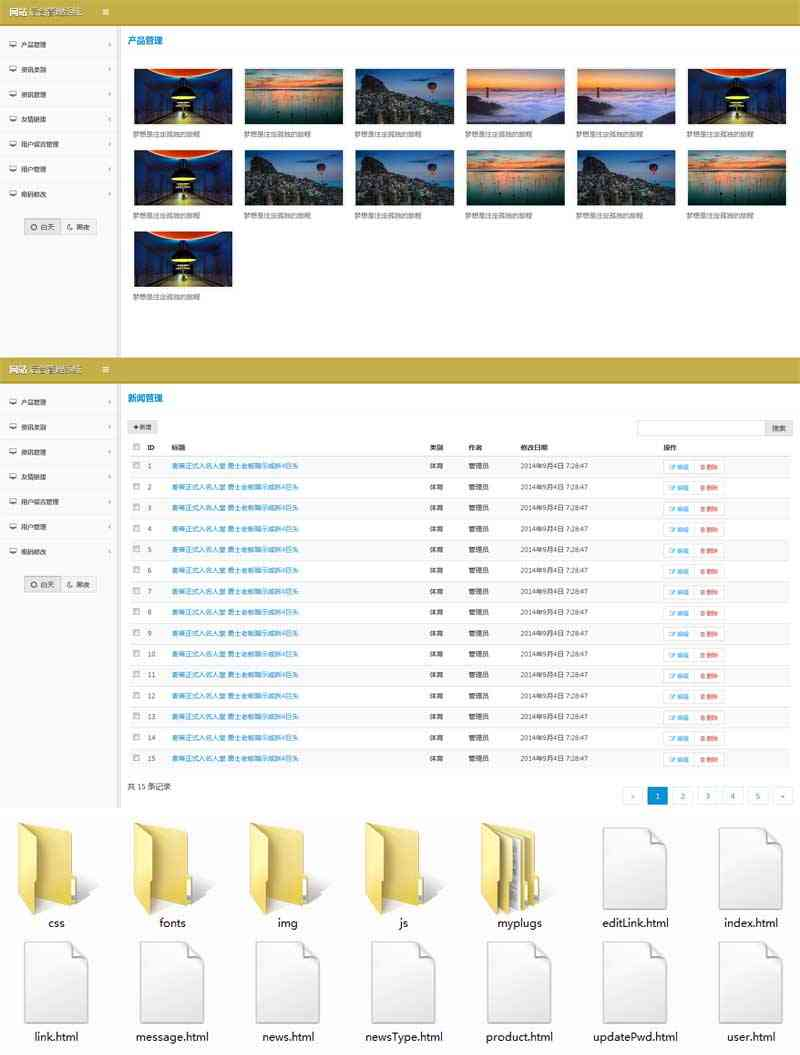 通用的企业网站后台管理静态模板