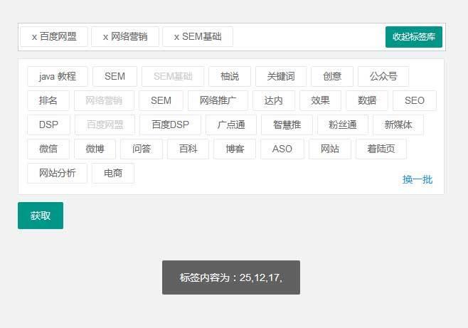 jQuery发布文章自定义选择添加删除标签代码