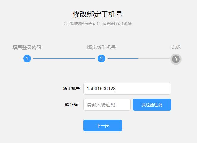 js修改绑定手机号码页面步骤代码
