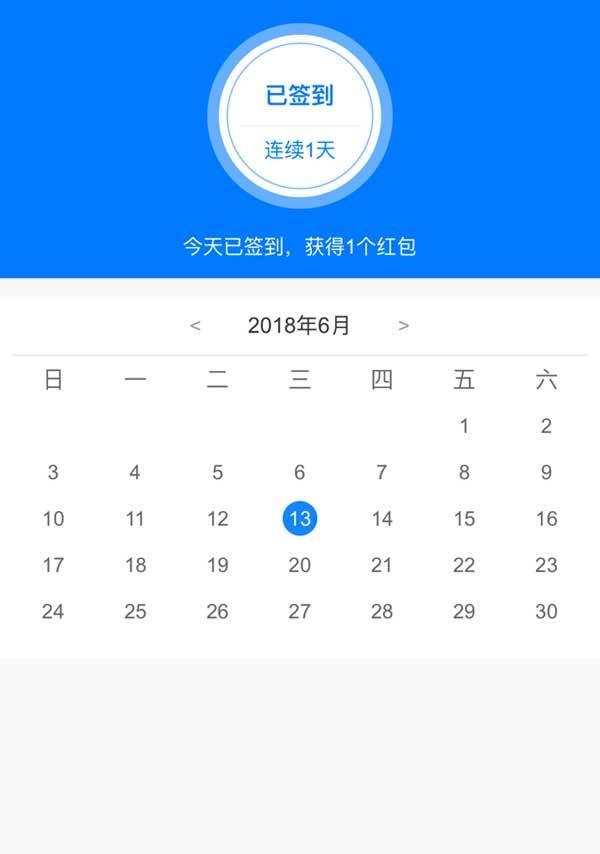 js移动端日历签到页面代码