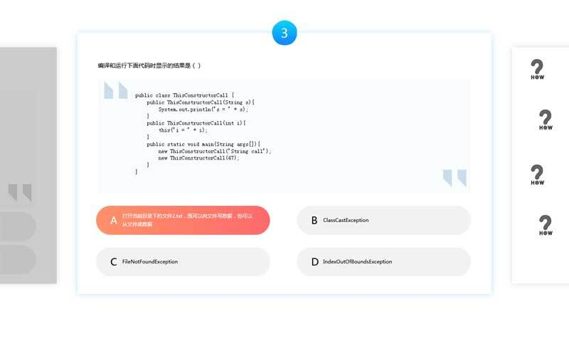 js在线答题选择结果代码