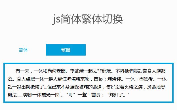 js在线简体繁体文字切换代码