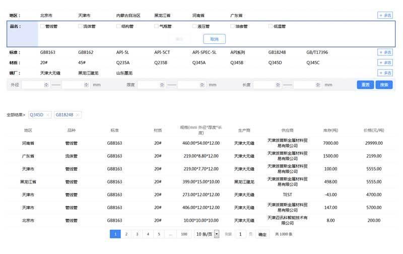 layui仿商城分类多条件筛选搜索插件