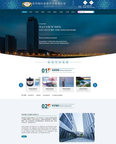 大气金属矿业公司静态网站模板
