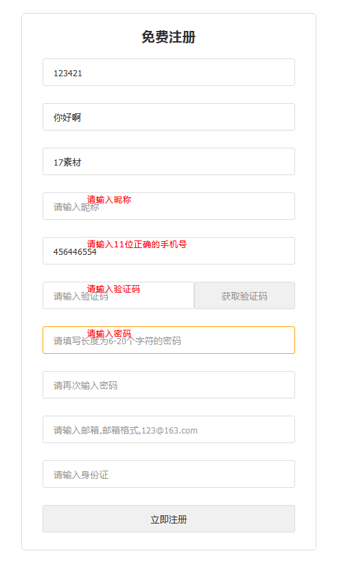 jQuery多功能注册表单验证插件代码