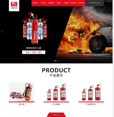 响应式消防设备销售服务公司织梦