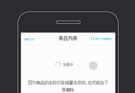 mescroll.js手机端下拉刷新和上拉加载代码