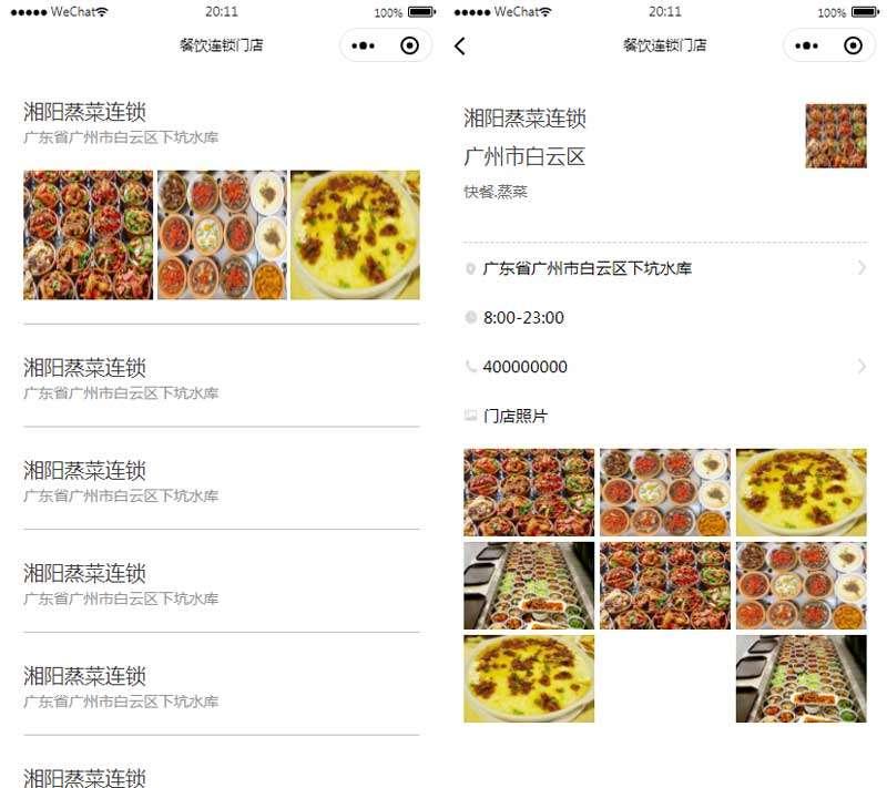 餐饮门店微信小程序模板
