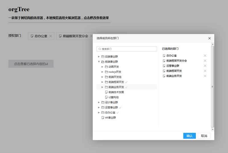 orgTree树结构部门成员选择器插件