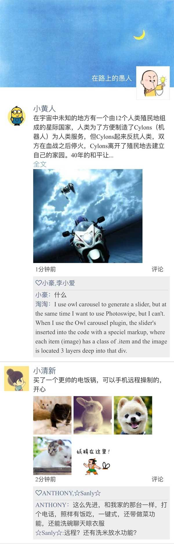 photoswipe图片放大插件仿微信朋友圈网页代码