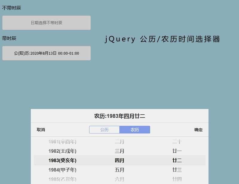 jQuery农历公历时间选择切换插件