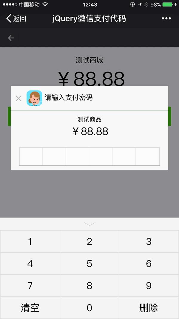 jQuery仿手机微信输入支付密码