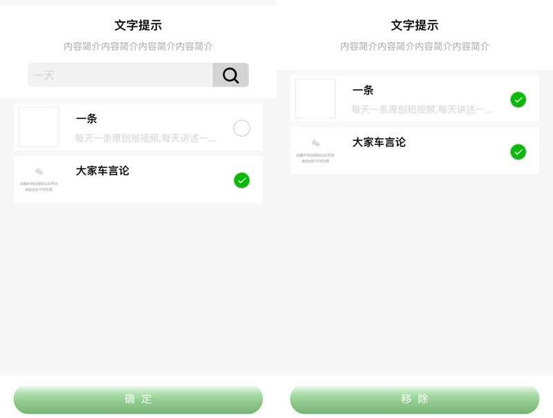 jQuery仿微信公众号搜索ajax获取数据代码