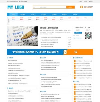 ������式�文期刊�Y�展示��W站模板