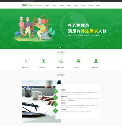 康护培训学院机构类网站模板(带