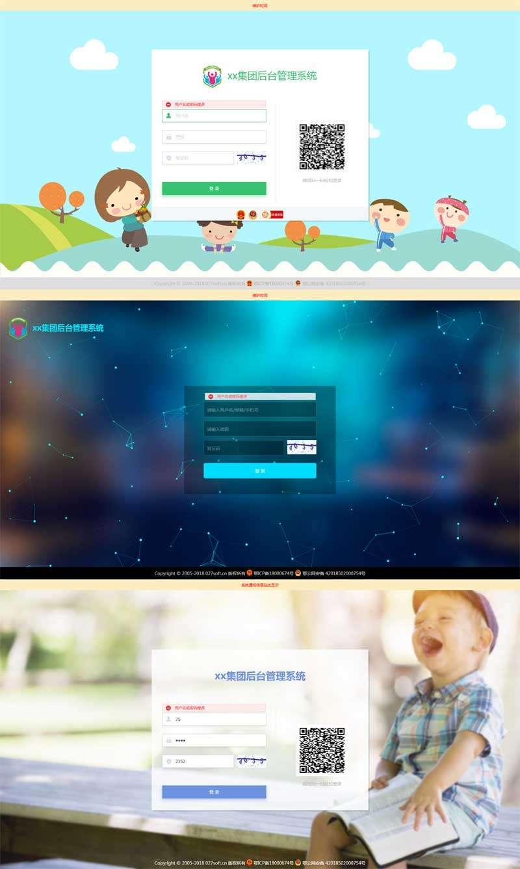通用的管理平台登录页面模板