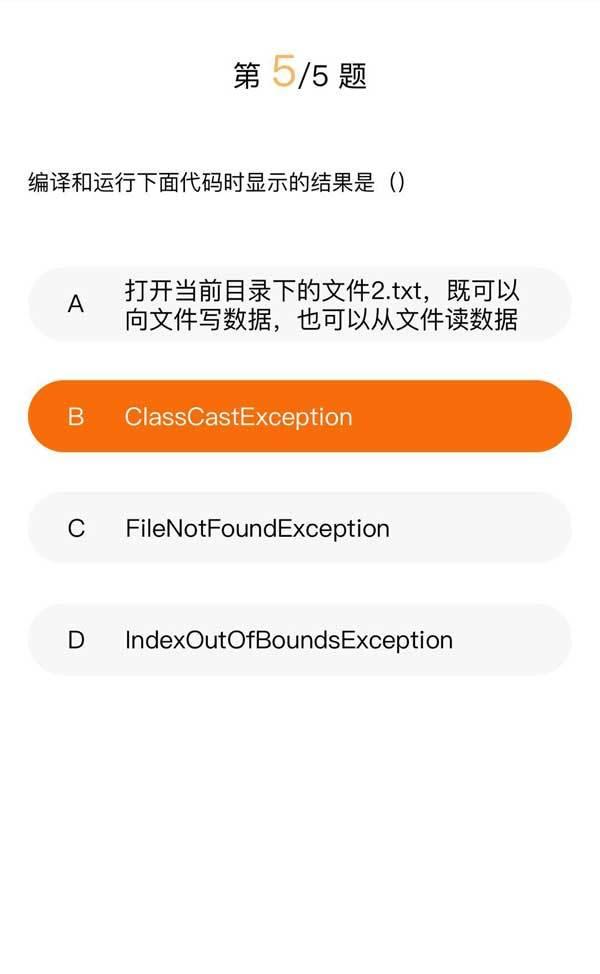 html5移动端答题卡切换代码