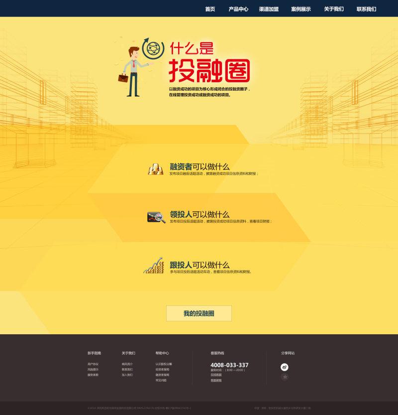 金黄色的金融投资专题页面css3动画模板