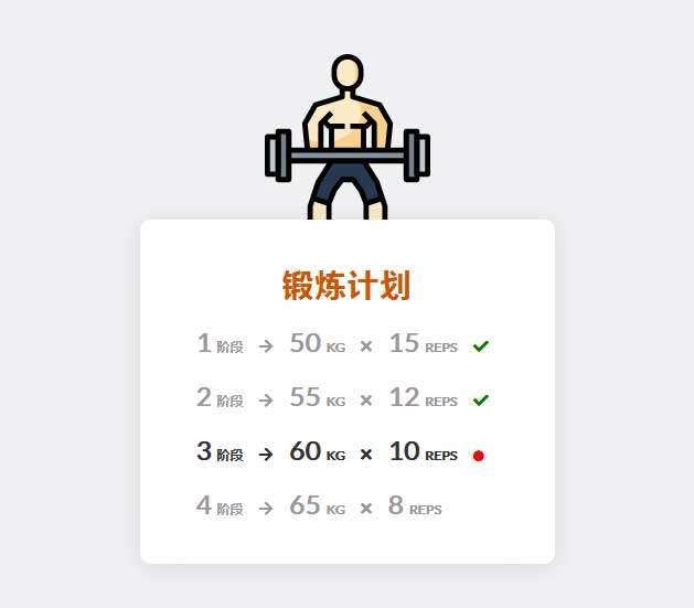 每日锻炼计划列表ui布局代码