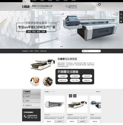 营销型UV打印机平板机销售展示类织梦模板(带手机端)