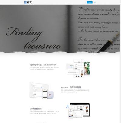 app软件介绍html5专题页静态模板