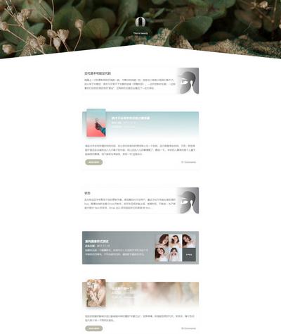 简约个性高逼格响应式个人博客模