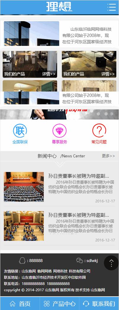 蓝色科技公司手机网站wap模板