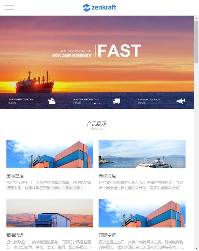 物流服务公司网站wap手机模板
