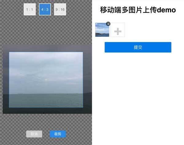 html5移动端上传图片裁剪代码