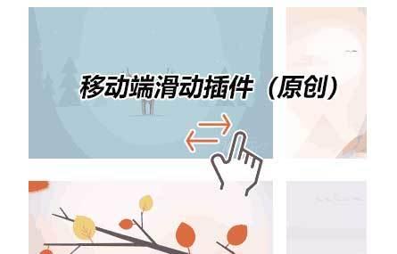 jQuery手机触屏滑动图片插件