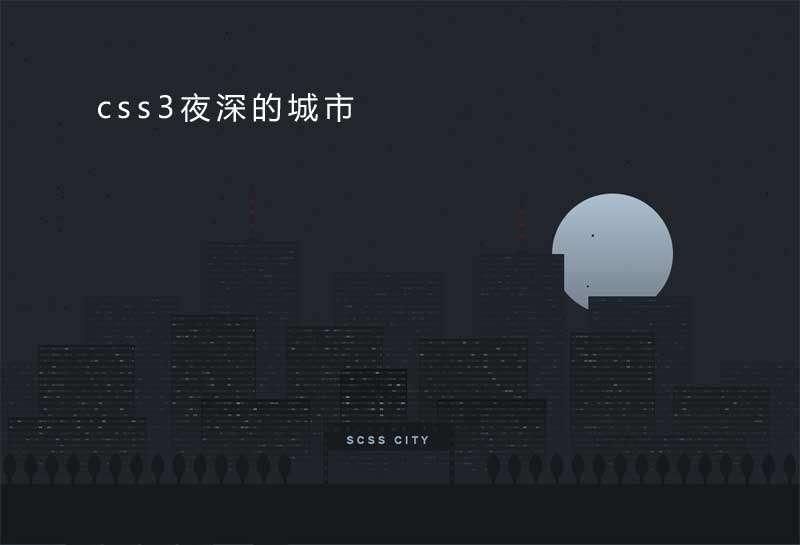 css3深夜里的城市背景�赢�特效