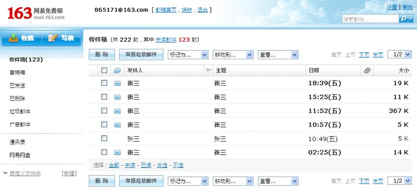 仿网易163邮箱界面模板html源码