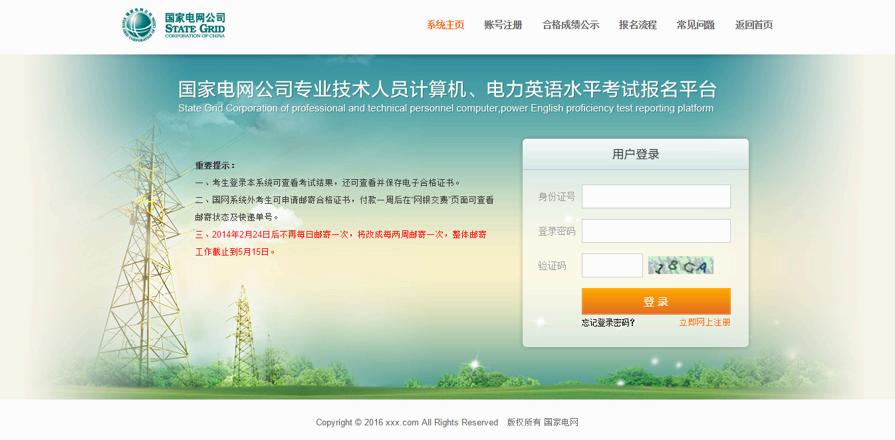 考试报名登录系统界面html模板