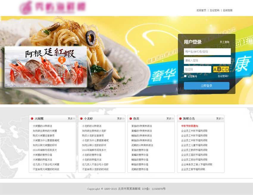 海鲜餐饮网站登录页面模板html下载