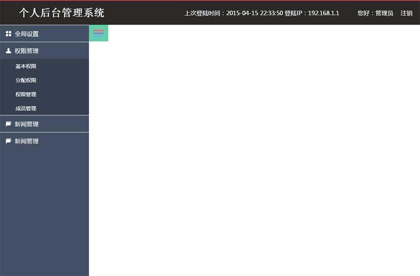 黑色扁平的cms企业后台系统模板下载