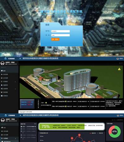 城市能源调配控制系统后台管理模板