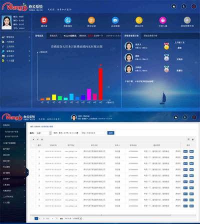 企业员工客户办公管理系统html模板