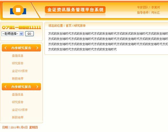 简单橙色的企业网站后台模板html源码下载