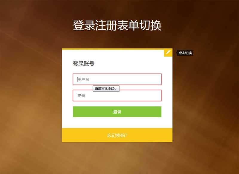 简单的登录注册表单ui模板