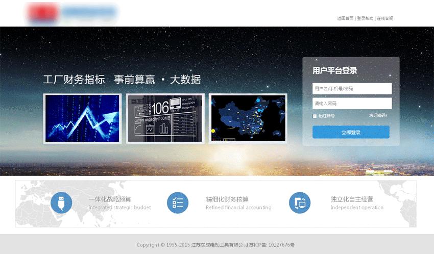 某企业管理后台登录HTML界面模板