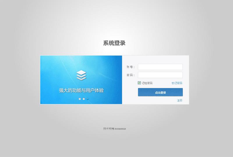 商务风格带图片轮播后台登录页面模板