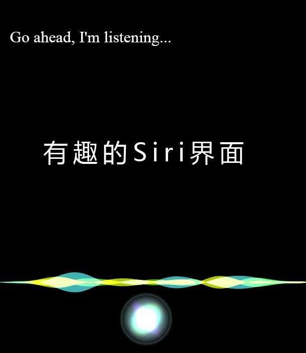 html5有趣的Siri界面特效