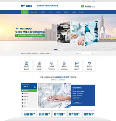 营销型实验室系统工程生物科技公司织梦模板(带手机端)