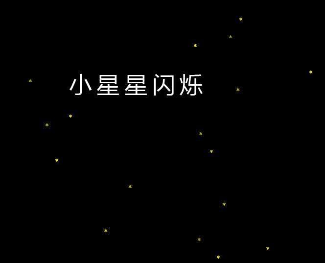 闪烁的星星背景动画特效