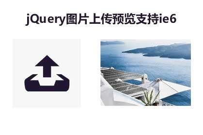 自定义图片上传预览插件实例