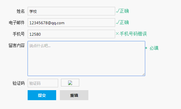 原生js在线留言表单验证代码