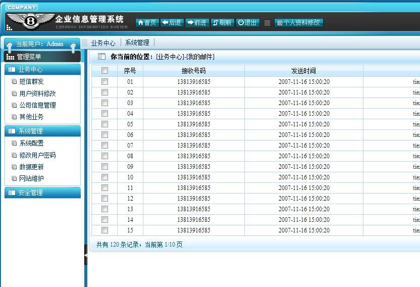 网站后台管理html模板