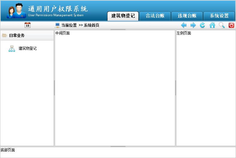 后台静态html网页模板