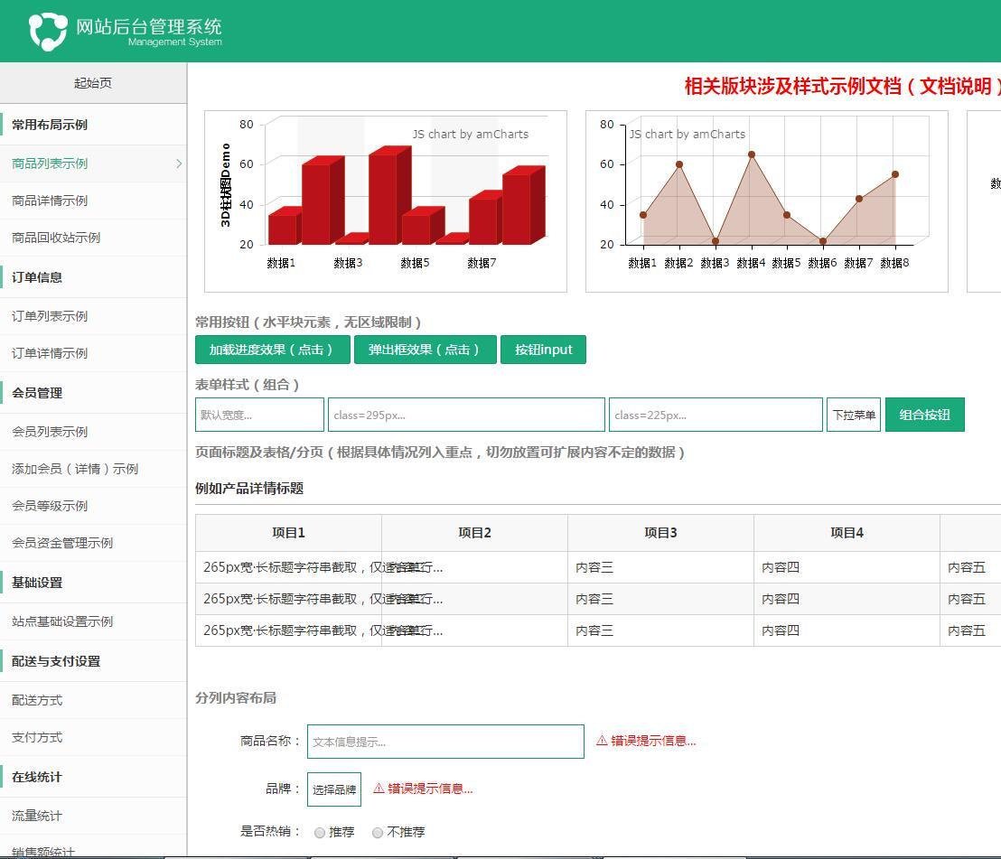 清新中文网站后台管理html静态模